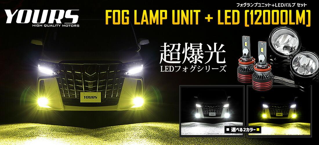 12000lm LEDフォグバルブ 2本1セット