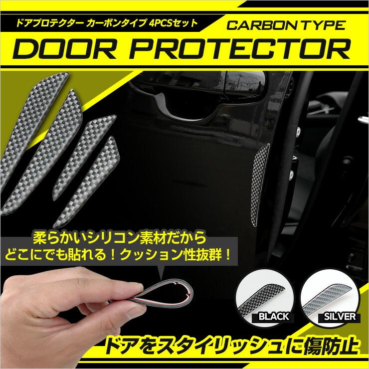 ドアプロテクター カーボンタイプ 4PCSセット