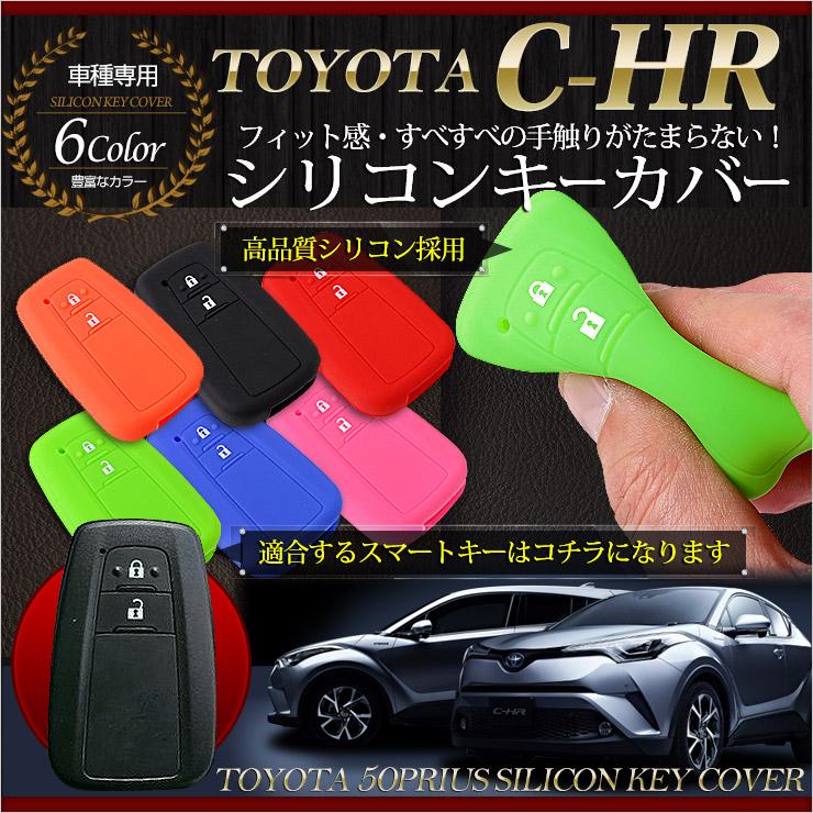 C-HR 専用 シリコン スマートキーカバー 【1個】