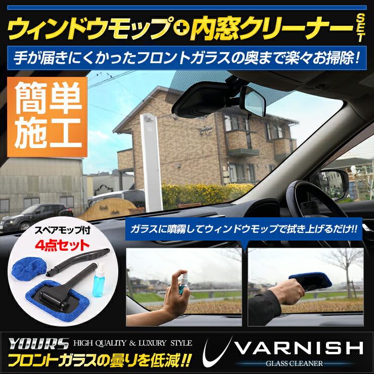 ウィンドウモップ&内窓クリーナー30mlセット