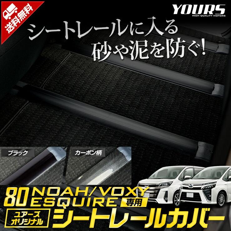 ノア80系 ヴォクシー80系 エスクァイア 専用 シートレールカバー【ユアーズ完全オリジナル】