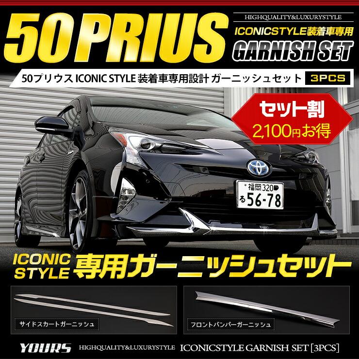 プリウス 50系 専用 ICONIC STYLE 専用ガーニッシュ 3PCS