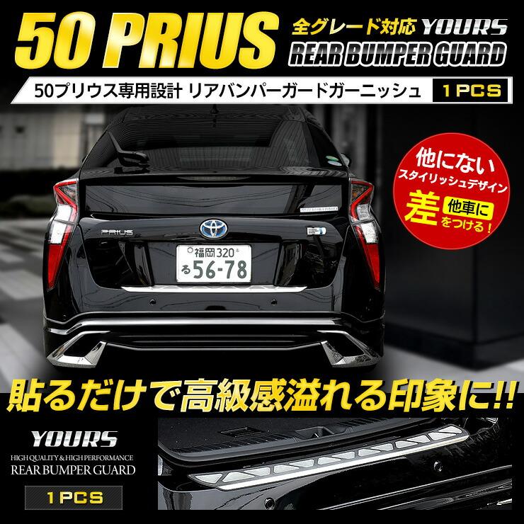 50 プリウス 専用  オリジナル リアバンパーガードガーニッシュ 1PCS