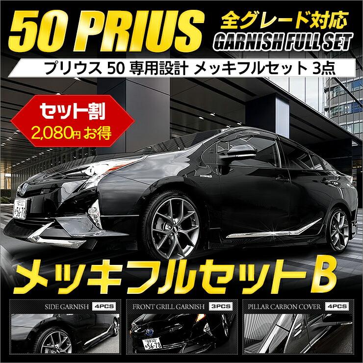 プリウス 50系 専用 メッキフルセット【B】3商品セット