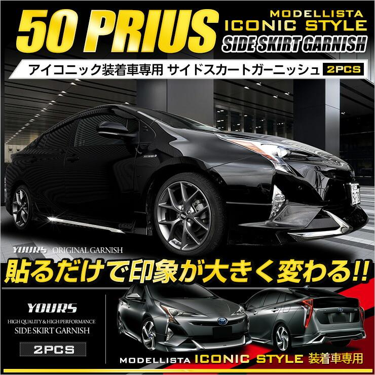 プリウス 50系 専用 ICONIC STYLE サイドスカート専用ガーニッシュ 1PCS