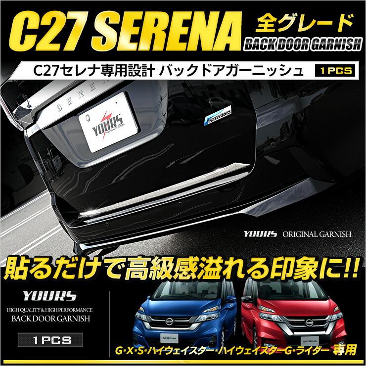 セレナ C27セレナ 専用 バックドアガーニッシュ 1PCS