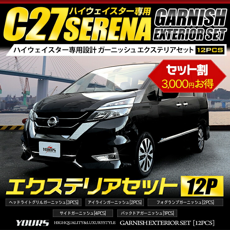 セレナ C27 専用 ガーニッシュ エクステリアセット