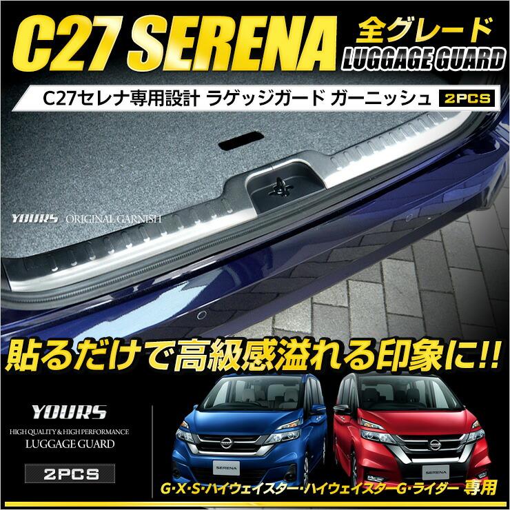 セレナ C27 専用 ラゲッジガード ガーニッシュ 2PCS