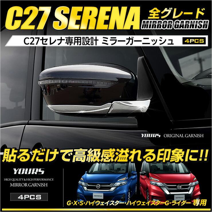 C27セレナ 専用 ミラーガーニッシュ 4PCS