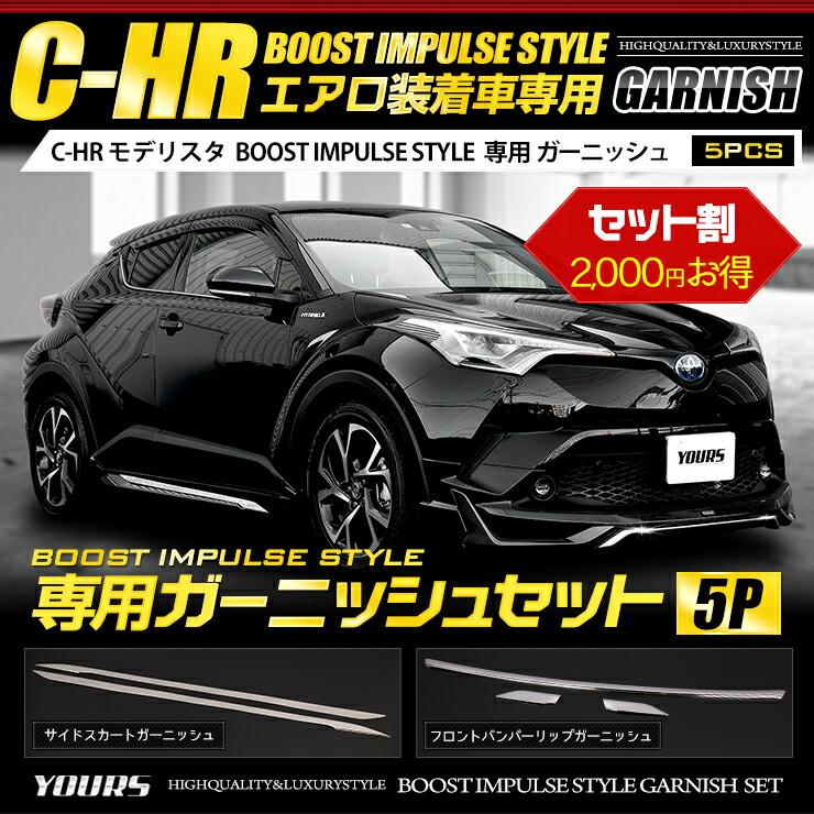 C-HR 専用 C-HR BOOST IMPULSE STYLE フロントスポイラー/サイドスカート専用ガーニッシュセット