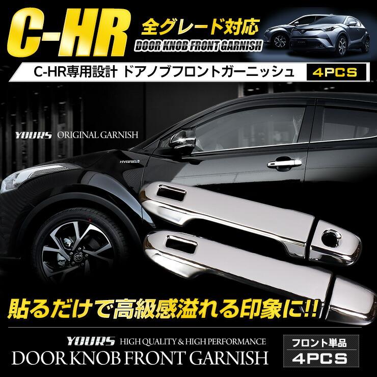 C-HR専用ドアノブフロントガーニッシュ 4PCS