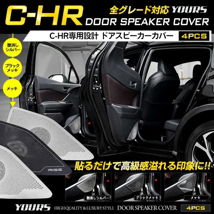 C-HR 専用 ドアスピーカーカバー[4PCS] シルバー/ブラックメッキ/メッキ C-HR インテリア パネル 高品質ステンレス採用 メッキ