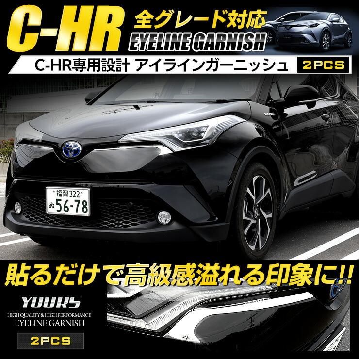 C-HR 専用 アイラインガーニッシュ