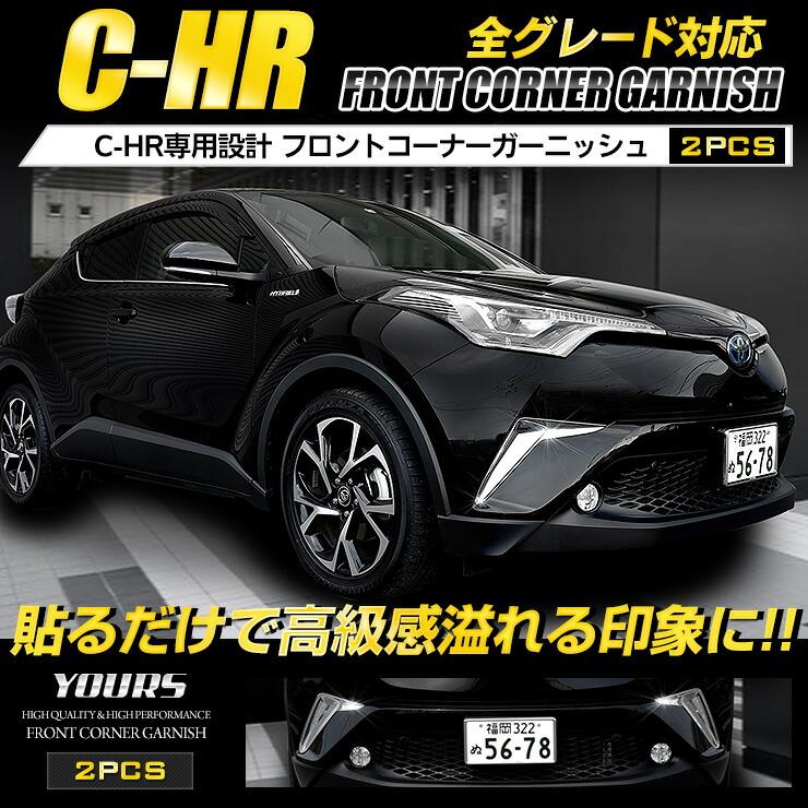C-HR 専用 フロントコーナーガーニッシュ 2PCS