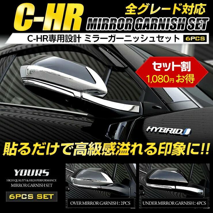 C-HR 専用 ミラーガーニッシュセット