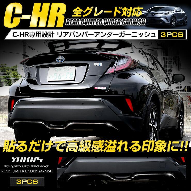 C-HR 専用 リアバンパーアンダーガーニッシュ×3PCS