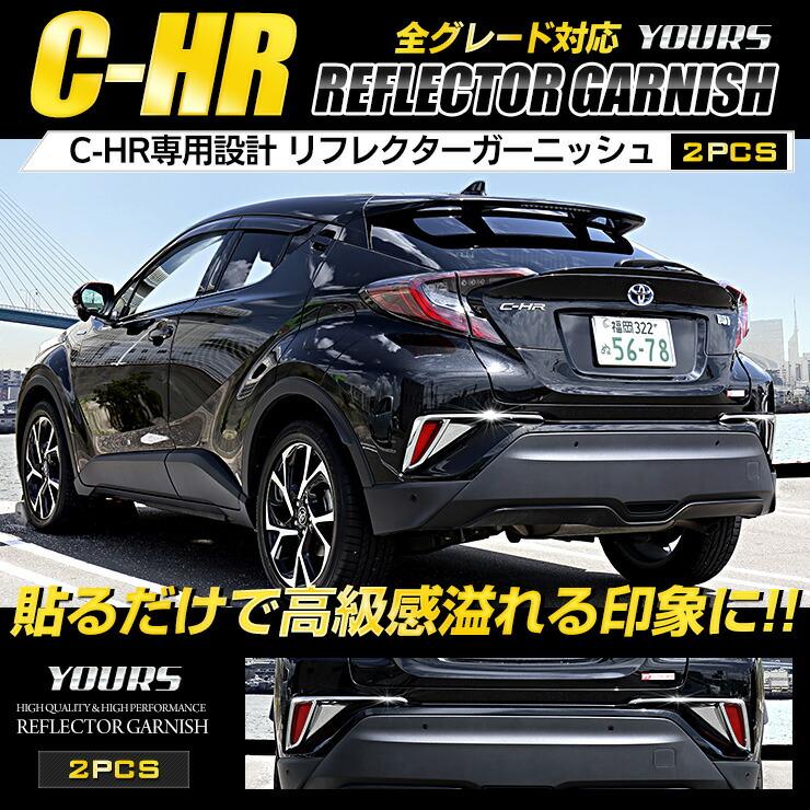 C-HR 専用 C-HR リフレクターガーニッシュ