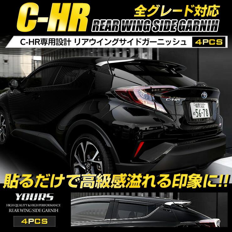 C-HR 専用 リアウィングサイドガーニッシュ 4PCS