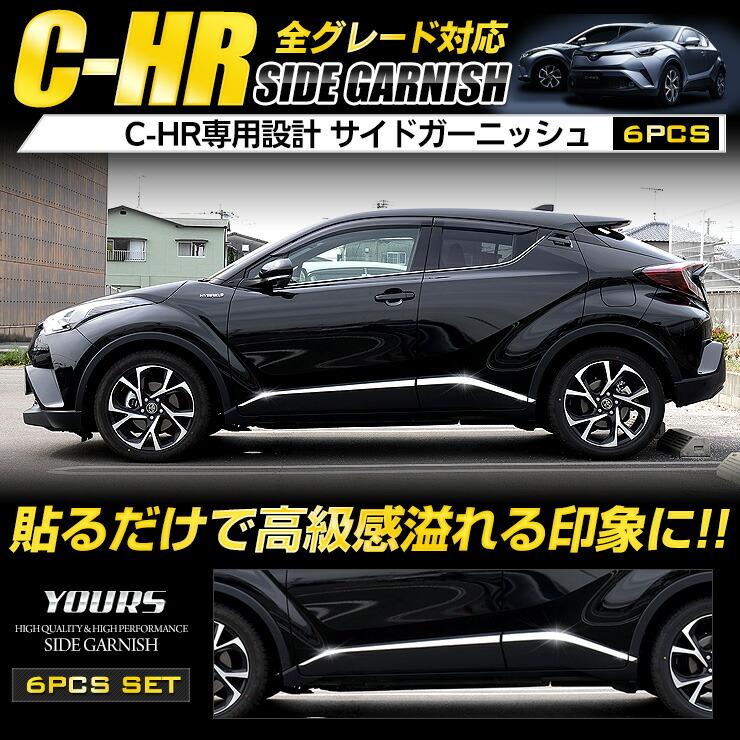 C-HR 専用 サイドガーニッシュ×6PCS