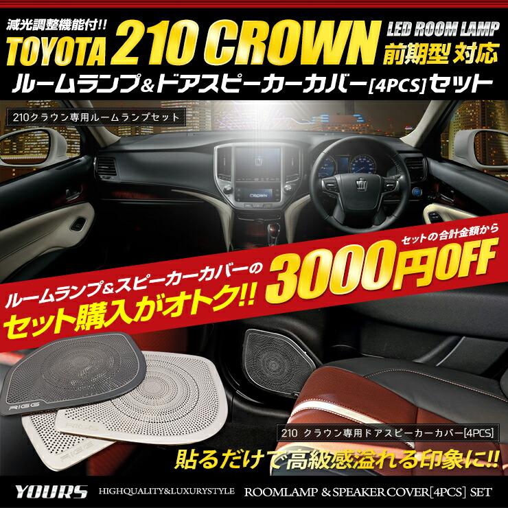 210クラウン 前期型 専用 ルームランプ&ドアスピーカーカバー4PCSセット セット購入で3000円OFF!