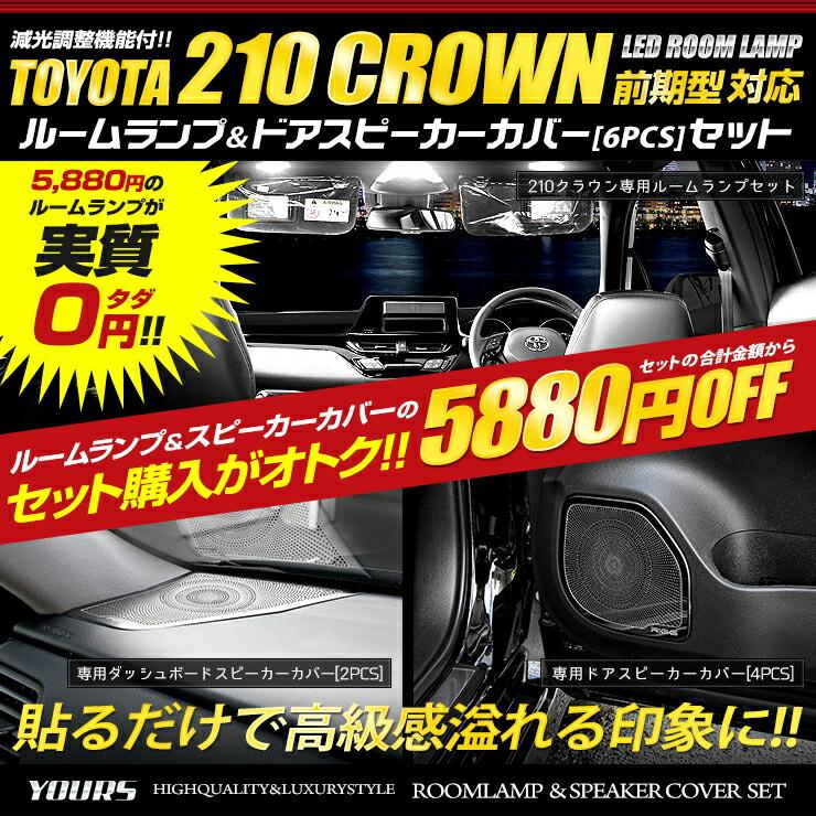 210クラウン 前期型 専用 ルームランプ&スピーカーカバー6PCSセット セット購入で5,880円OFF! ルームランプが実質無料!