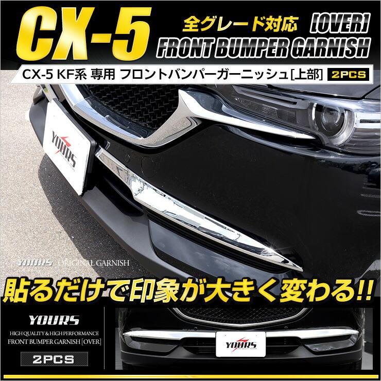 CX-5 KF 専用 フロントバンパーガーニッシュ[上部] 2PCS