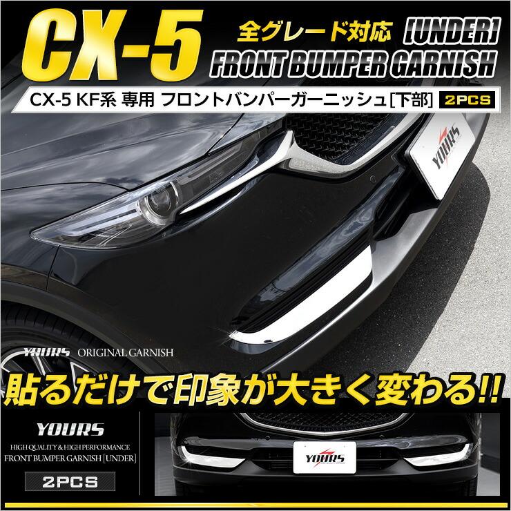 CX-5 KF 専用 フロントバンパーガーニッシュ[下部] 2PCS
