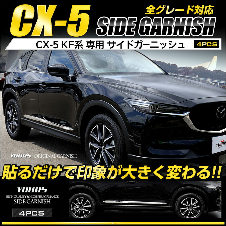CX-5 KF 専用 サイドガーニッシュ 4PCS