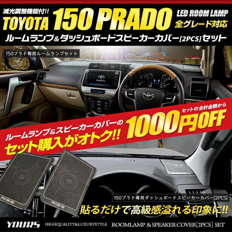 150 ランドクルーザープラド 専用 ルームランプ&天井スピーカーカバー2PCSセット セット購入で1000円OFF!