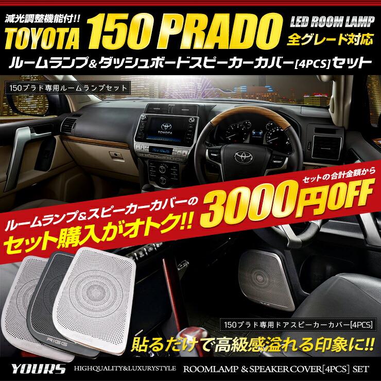 150 ランドクルーザープラド 専用 ルームランプ&ドアスピーカーカバー4PCSセット セット購入で3000円OFF!
