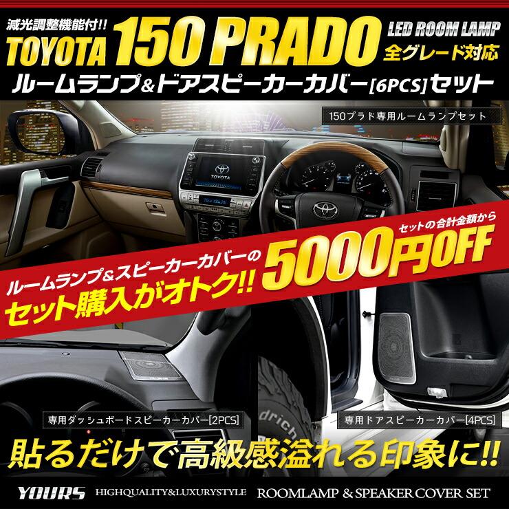 150 ランドクルーザープラド 専用 ルームランプ&スピーカーカバー6PCSセット セット購入で5,000円OFF!