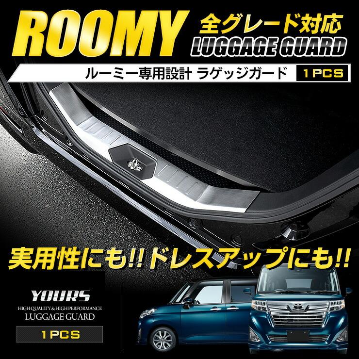 ROOMY専用 ラゲッジガード 1PCS ルーミー