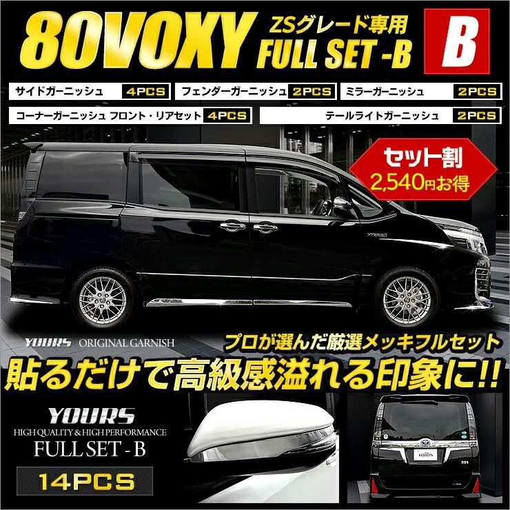 80 VOXY ZS専用  プロが選んだ厳選メッキフルセット【B】