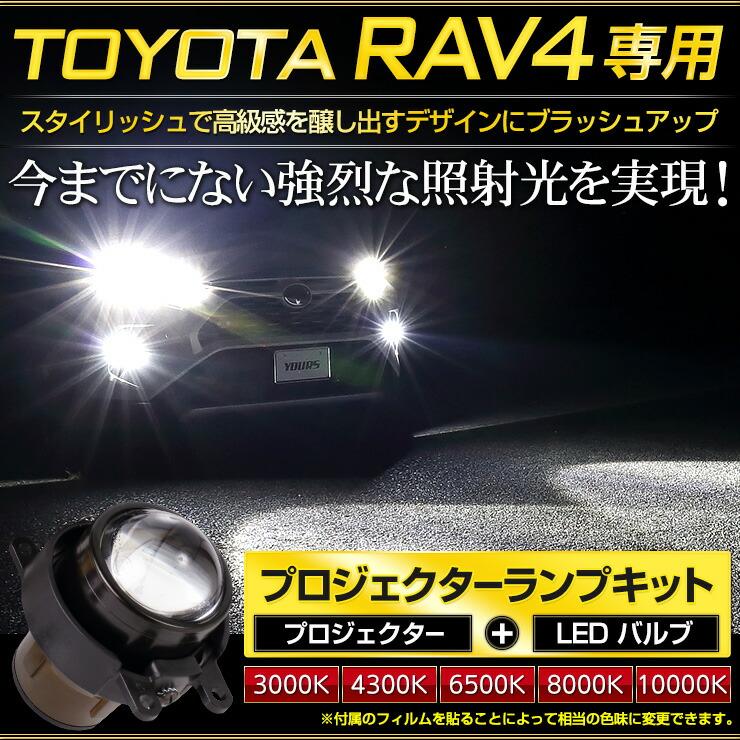RAV4 専用 プロジェクター+LEDセット