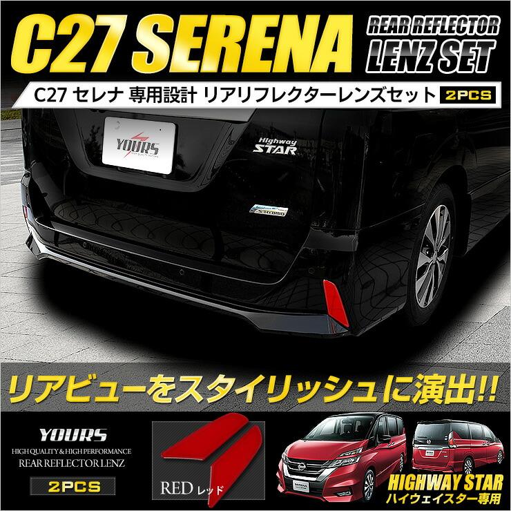 セレナ C27 ハイウェイスター専用 リフレクターレンズカバー 2PCS