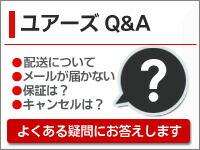 ユアーズ Q&A