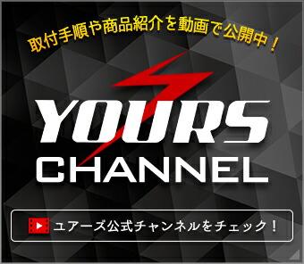 ユアーズ公式YOU TUBEチャンネルでも取付方法や商品紹介動画を公開中!