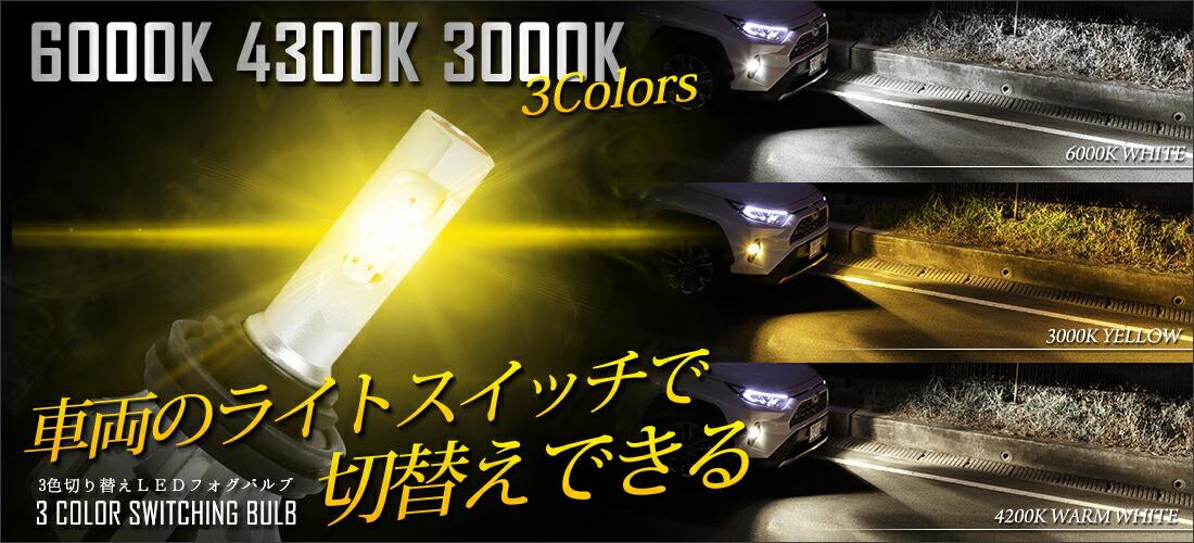 3色切替LEDフォグバルブ 2本1セット