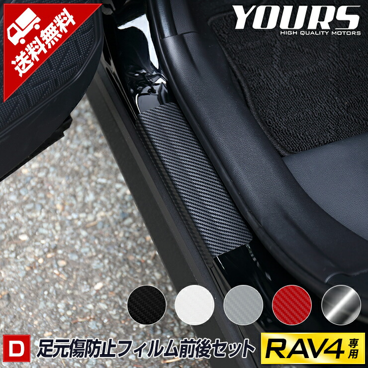 [D]RAV4専用 足元傷防止用カット済みカーボン調シート