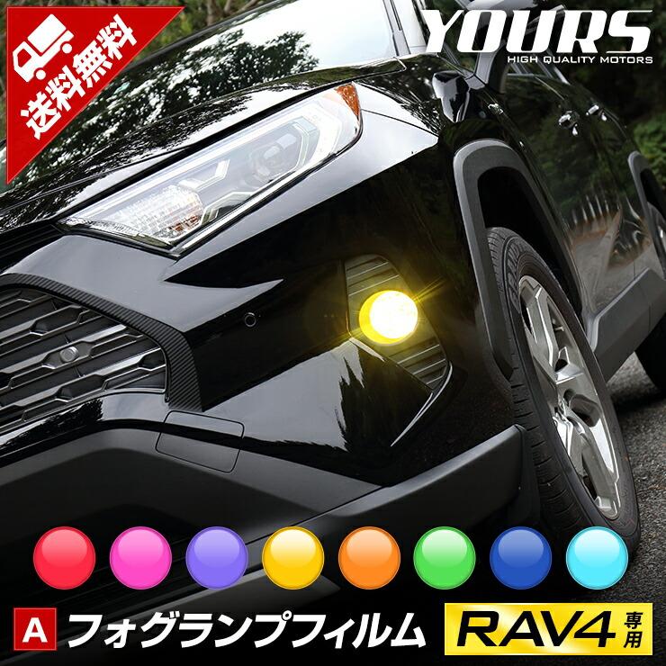 [A]RAV4専用 フォグランプフィルム