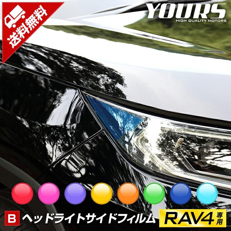 [B]RAV4専用 ヘッドライトサイドフィルム