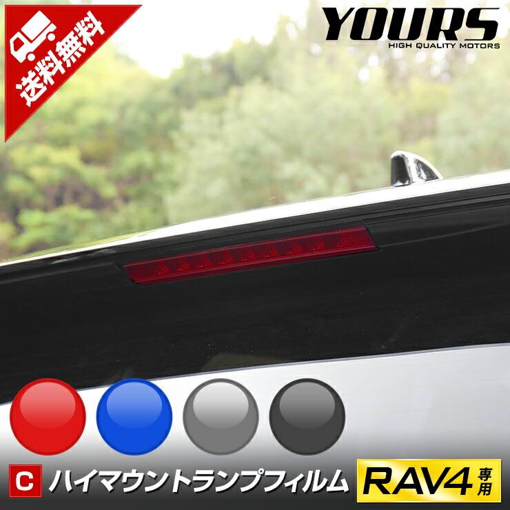 [C]RAV4専用 ハイマウントフィルム