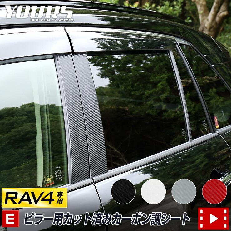 [E]RAV4専用 ピラー用カット済みカーボン調シートセット