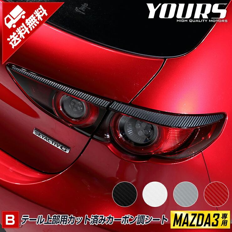 [B]マツダ3専用 MAZDA3 テール上部用カット済みカーボン調シート