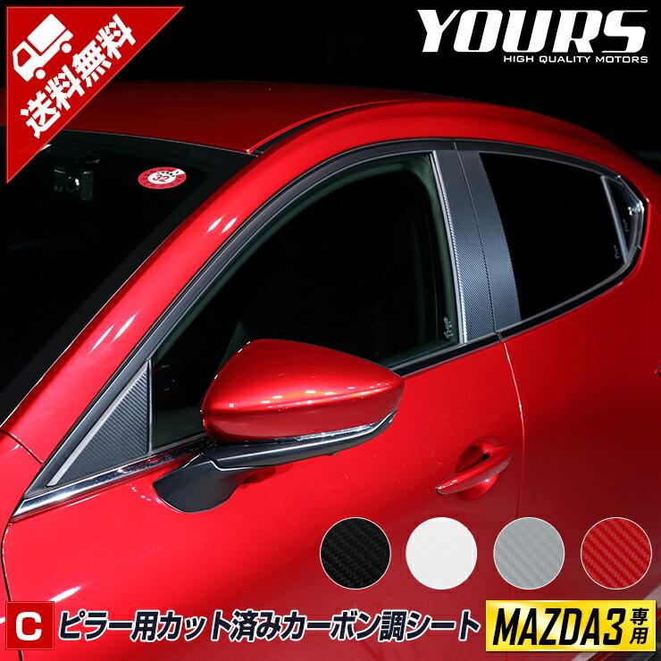 [C]マツダ3専用 MAZDA3 ピラー用カット済みカーボン調シート