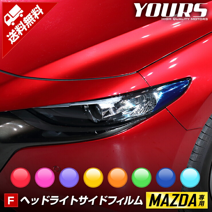 [F]マツダ3専用 MAZDA3 ヘッドライトサイドフィルム 2PCS