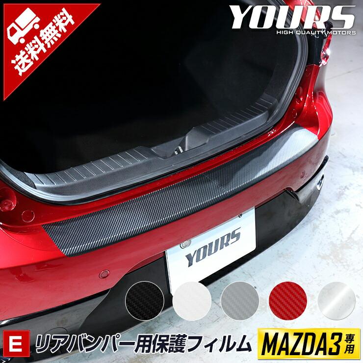 [E]マツダ3専用 MAZDA3 リアバンパー保護用カット済みカーボン調シート