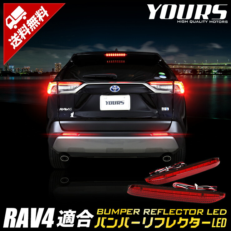 RAV4専用 バンパーリフレクターLED