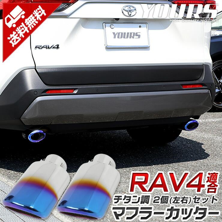 RAV4 チタン調 マフラーカッター