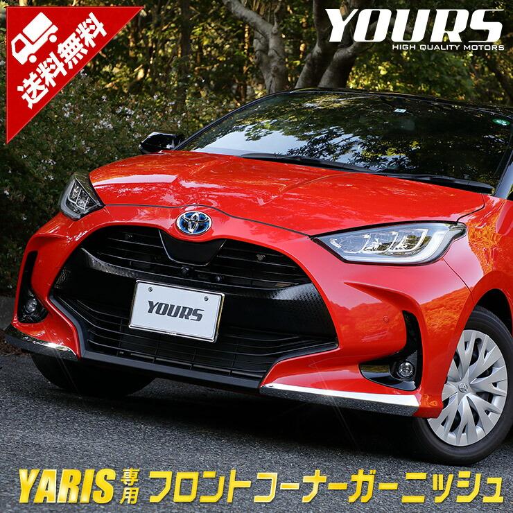 ヤリス専用 フロントコーナーガーニッシュ 2PCS